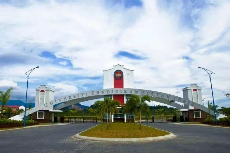 马来西亚苏丹伊德里斯教育大学大门广场